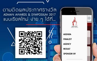 Adman-App-Banner